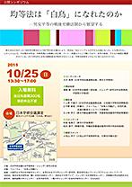 ちらしA(ジェンダー研究分科会)20151002