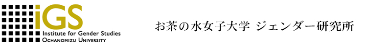 お茶の水女子大学ジェンダー研究所(IGS)
