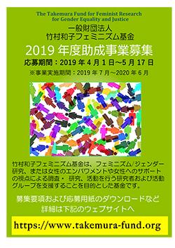 竹村和子フェミニズム基金 2019年度助成金の募集 |